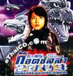 Godzilla Terror of Mechagodzilla [ VCD ]