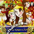 Thai Animation : Suek Nang Lah Weng [ VCD ]