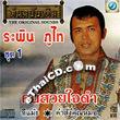 Rapin Poothai : Kon Suay Jai Dum
