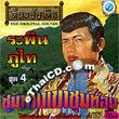 Rapin Poothai Vol.4 : Chum Tarng Khao Chum Thong