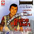 Karaoke VCD : Rapin Poothai - Kon Suay Jai Dum