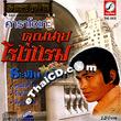 Karaoke VCD : Rapin Poothai - Kun Nai Roang Ram
