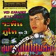 Karaoke VCD : Rapin Poothai - Chum Tarng Khao Chum Thong