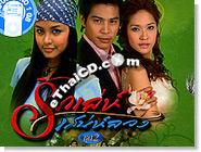 Thai TV serie : Ruk Leh Saney Luang - Box.2