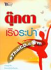 Thai Novel : Tukkatar Rerng Rabum