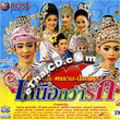 Li-kay : Sornram Nampetch - Nhuer Kwah Ruk