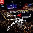 Concert VCDs : Carabao - Mon Pleng Carabao