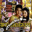 Thai TV serie : Pra Tin-nawong - set 8