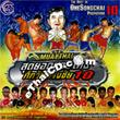 Muay Thai : The best of OneSongChai - Vol.10