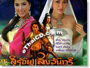 Thai TV serie : Sroi Sangjun - Box.1