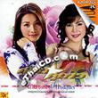 Karaoke VCD : Tai Orathai & Fon Tanasoontorn - Koo Hit Koo Dao