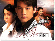 Thai TV serie : Hua Jai Sila - Box.1