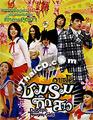Dasepo Naughty Girls [ DVD ]