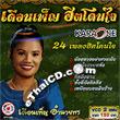 Karaoke VCD : Duenpen - Hit Doan Jai - Nong Huang Yah Kuang Mia