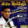 Karaoke VCD : Sathit - Hit Doan Jai - Sathit Kid Tueng Fan