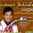 Karaoke VCD : Chalermphol - Hit Doan Jai - Kuen Nun Karng Kong Farng