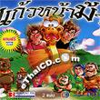 Thai Animation : Gaew Nah Mah [ VCD ]