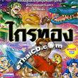 Thai Animation : Grai Thong [ VCD ]