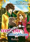 Thai Novel : Parakid Ruk Pitak Hua Jai Ter