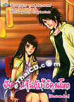 Thai Novel : Yai Jorm Joon Gub Ai Kun Hode
