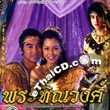 Thai TV serie : Pra Tin-nawong - set 9