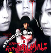 The Doll Master [ VCD ]