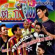 Talok : Yoang Chernyim - Dae Loog Nong Lae Tua Kah Eng