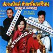Kung Fu Mahjong [ VCD ]