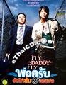 Fly Daddy Fly [ DVD ]
