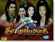 Thai TV serie : Sroi Sangjun - Box.2