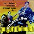 Look Poochai Chue Ai Phaen [ VCD ]