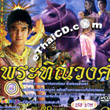 Thai TV serie : Pra Tin-nawong - set 10
