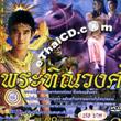 Thai TV serie : Pra Tin-nawong - set 10