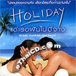 Holiday [ VCD ]