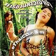 Tarzan Sao Jao Pah [ VCD ]