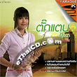Karaoke VCD : Tuktan Chollada Vol. 2 - Tanon Kon Fhun