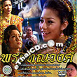 Thai TV serie : Pra Tin-nawong - set 11