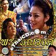 Thai TV serie : Pra Tin-nawong - set 11