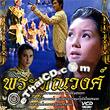 Thai TV serie : Pra Tin-nawong - set 12