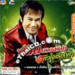 Karaoke VCD : Sunti Duangsawang - Hua Jai Riek Har