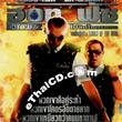 Hot Fuzz (English soundtrack) [ VCD ]