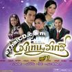 OST : Krungthep Ratree - Vol.1
