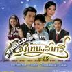 OST : Krungthep Ratree - Vol.2