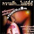Kwarm Ruk Mai Mee Chue [ VCD ]