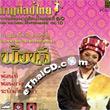 VCD : Thai Cultural Performance - vol.10