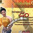 VCD : Thai Cultural Performance - vol.9