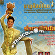 VCD : Thai Cultural Performance - vol.11