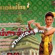VCD : Thai Cultural Performance - vol.12