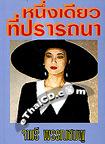 Thai Novel : Nueng Diew Tee Pradtanar