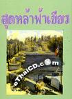 Thai Novel : Sood Lah Fah Kiew